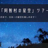 長野「阿智村の星空ツアー」おすすめツアー特集!