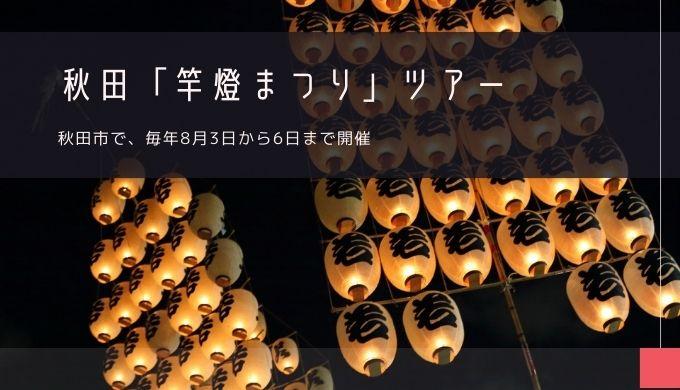 秋田「竿燈まつり」おすすめツアー特集!