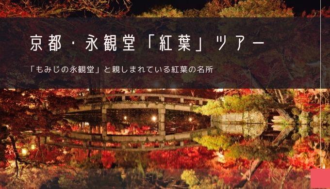京都・永観堂「紅葉」ツアー特集!