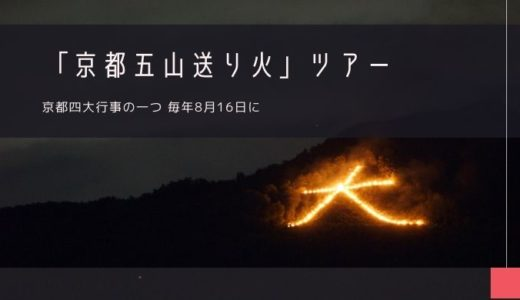 「京都五山送り火」ツアー特集!