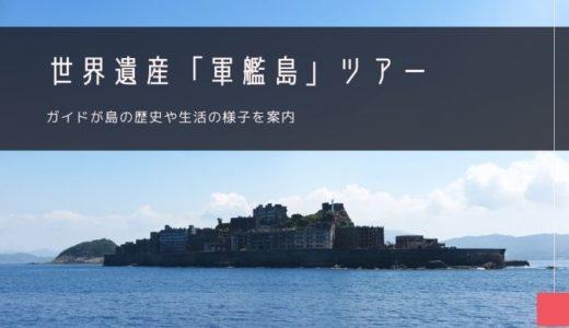 世界遺産「軍艦島」ツアー特集!