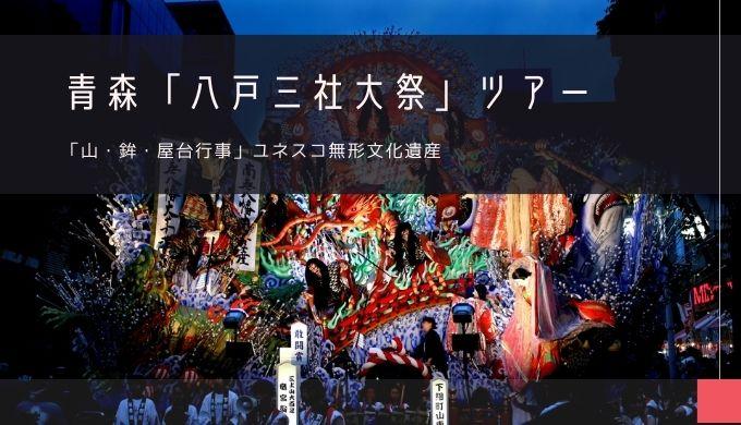 青森「八戸三社大祭」おすすめツアー特集!
