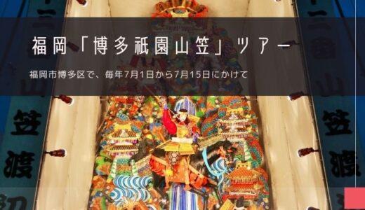 福岡「博多祇園山笠」おすすめツアー特集!