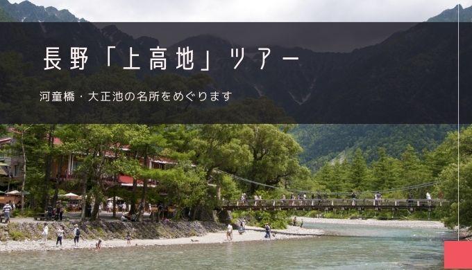 長野「上高地」ツアー特集!
