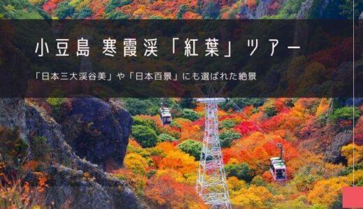 小豆島 寒霞渓「紅葉」おすすめツアー特集!