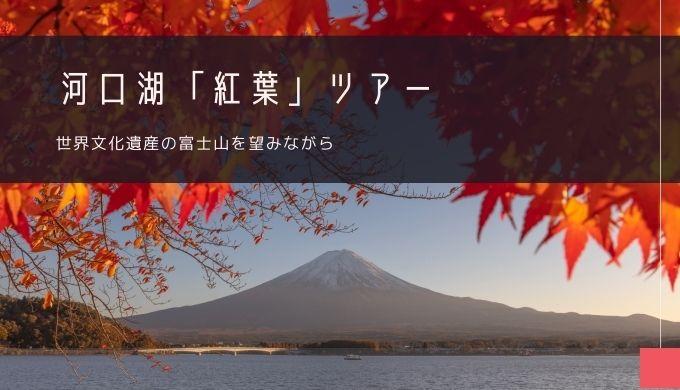 河口湖「紅葉」おすすめツアー特集!