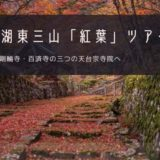 滋賀・湖東三山「紅葉」おすすめツアー特集!