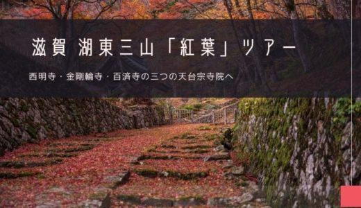 滋賀・湖東三山「紅葉」ツアー特集!