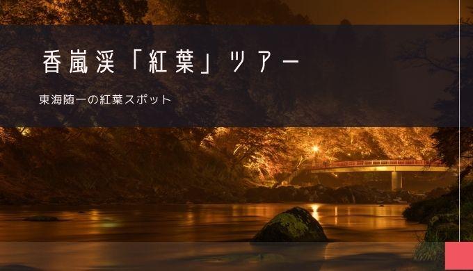 香嵐渓「紅葉」ツアー特集!