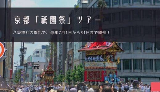 京都「祇園祭」おすすめツアー特集!