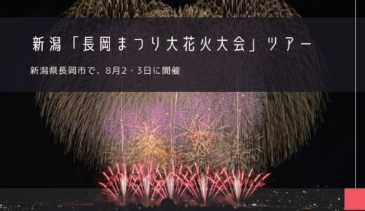 新潟「長岡まつり大花火大会」おすすめツアー
