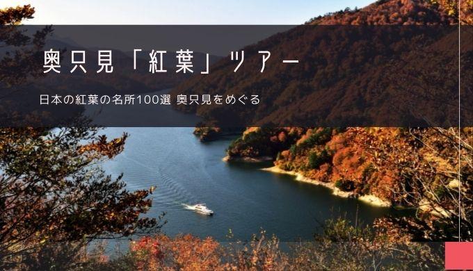 奥只見「紅葉」おすすめツアー特集!