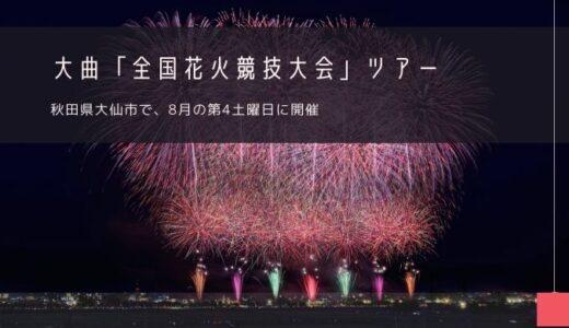 大曲「全国花火競技大会」おすすめツアー特集!