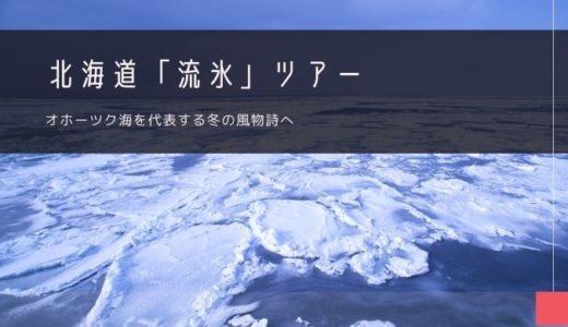 北海道「流氷」ツアー特集!