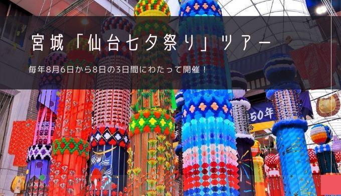 宮城「仙台七夕祭り」おすすめツアー特集!