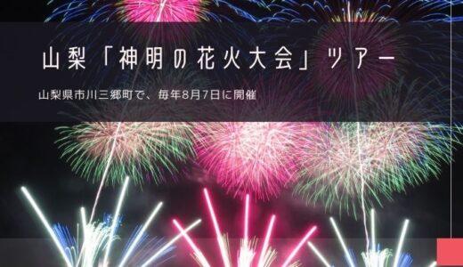 山梨「神明の花火大会」おすすめツアー特集
