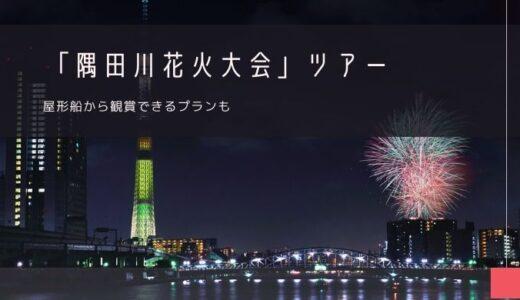 「隅田川花火大会」おすすめツアー!屋形船から観賞も