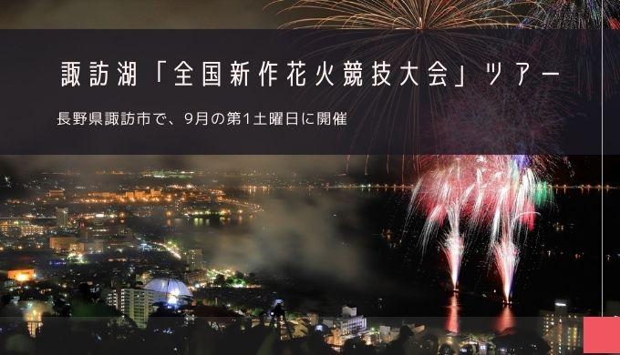 諏訪湖「全国新作花火競技大会」おすすめツアー特集!