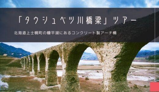 北海道遺産「タウシュベツ川橋梁」おすすめツアー特集!