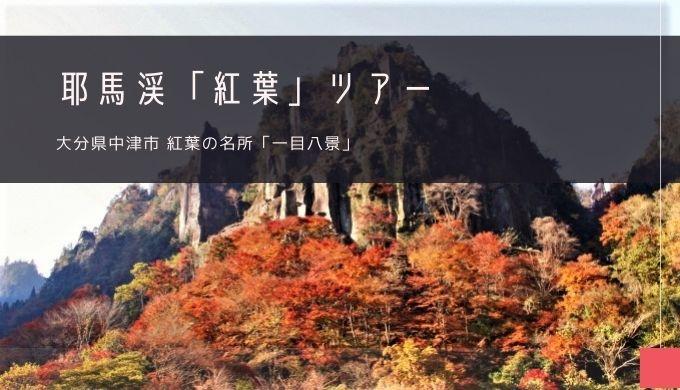 耶馬渓「紅葉」おすすめツアー特集!