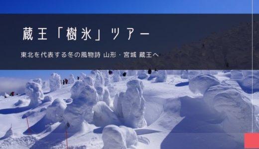 山形・宮城 蔵王「樹氷」ツアー特集!